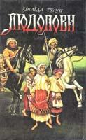 Тулуб Зінаїда Людолови: історичний роман у двох томах. Т. 2 5-87174-055-3