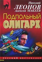 Николай Леонов, Алексей Макеев Подпольный олигарх 978-5-699-21629-1