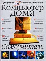 Яковенко Е. Компьютер дома: Самоучитель 966-339-249-5, 966-696-229-2
