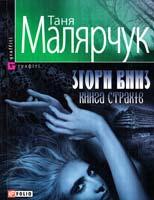 Малярчук Таня Згори вниз. Книга страхів 978-966-03-3727-5