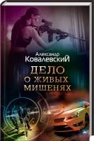 Ковалевский Александр Дело о живых мишенях 978-617-12-0526-0