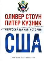 Оливер Стоун, Питер Кузник Нерассказанная история США 978-5-389-06146-0