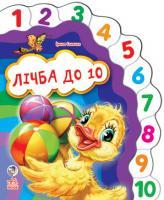 Сонечко Ірина Улюблена книжка. Лічба до 10 978-966-745-816-4