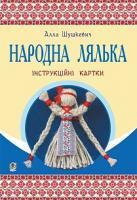 Шушкевич Алла Федорівна Народна лялька : інструкційні картки : 5-6 кл. 978-966-10-3761-7