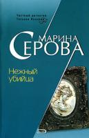 Марина Серова Нежный убийца 5-699-17284-х