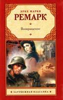 Ремарк Эрих Мария Возвращение 978-5-271-42061-0