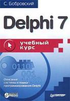 С. Бобровский Delphi 7. Учебный курс 978-5-8046-0086-1, 5-8046-0086-9