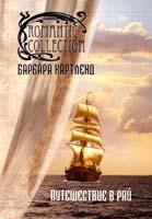 Картленд Барбара Путешествие в рай 978-5-389-04593-4