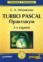 С. А. Немнюгин Turbo Pascal. Практикум 5-94723-702-4
