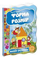 Цушко Сергій Форма та розмір. (картонка) 978-966-429-274-7