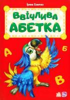 Сонечко Ірина Ввічлива абетка 978-966-74-8104-9