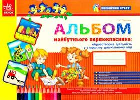 Альбоммайбутнього першокласника: образотворча діяльність у старшому дошкільному віці 978-966-159-821-7