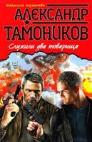 Тамоников Александр Служили два товарища 978-5-699-65916-6