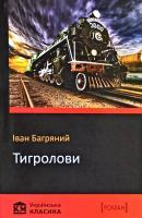 Багряний Іван Тигролови 978-617-7498-99-4