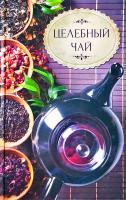 Лазарева Оксана Целебный чай 978-617-7246-08-3