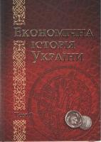 Економічна історія України 978-966-521-573-8
