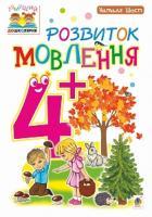 Шост Наталія Богданівна Розвиток мовлення : 4+ 978-966-10-4639-8