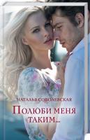 Соболевская Наталья Полюби меня таким... 978-617-12-6051-1