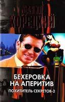 Корецкий Данил Бехеровка на аперитив: Маяк в Борсхане. Бехеровка на аперитив 978-5-17-073250-0