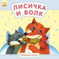 Каспарова Юлія Маленькие сказки. Лисичка и волк