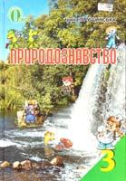 Грущинська Ірина Природознавство. 3 клас 978-617-656-255-9