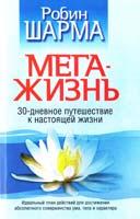 Шарма Робин Мега-жизнь 978-985-15-1445-4