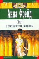 Анна Фрейд Эго и механизмы защиты 5-699-01966-9