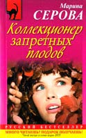 Серова Марина Коллекционер запретных плодов 978-5-699-50278-3