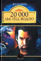 Верн Жуль 20 000 льє під водою 978-966-010-525-6