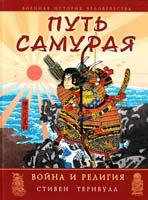 Тернбулл Стивен Путь самурая : воина и религия 978-5-699-37450-2
