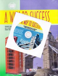 H. В. Тучина, L В. Жарковська, H. О. Зайцева A Way to Success: English for University Students. Year 2 (Student's Book) 978-966-03-6914-6