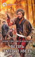 Калбазов Константин Вепрь. Лютый зверь 978-5-9922-1292-1