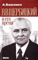 Власенко Александр В. В. Щербицкий и его время 978-966-03-4854-7