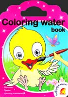 Coloring water book 978-966-2767-73-5