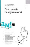Діденко С., Козлова О. Психологія сексуальності 978-966-8226-77-9