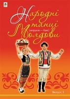 Серотюк Петро Федорович Народні танці Молдови (акордеон - баян) : Випуск 2 979-0-707534-06-9