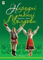 Серотюк Петро Федорович Народні танці Молдови (акордеон - баян) : Випуск 1 979-0-707534-05-2
