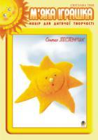 Трач Світлана Казимирівна М'яка іграшка. Набір для дитячої творчості. Сонечко Пестунчик. 966-692-900-7