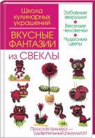 И. Степанова, С. Кабаченко Вкусные фантазии из свеклы 978-617-12-0145-3