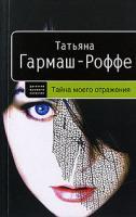 Татьяна Гармаш-Роффе Тайна моего отражения 978-5-699-25509-2