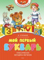 Степанов Владимир Мой первый букварь 978-5-389-06305-1