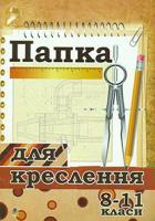 Вовчишин Олег Іванович Папка для креслення. 8-11 класи 2005000000591