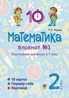 Будна Наталя Олександрівна Математика : 2 кл. : Зошит №1. Повторення вивченого в 1 кл. 2005000008306