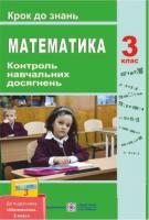 Корчевська О. Контроль навчальних досягнень з математики. Крок до знань. 3 клас (До підручника, зазначеного в анотаці) 9789660726888