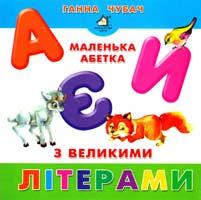 Ганна Чубач Маленька абетка з великими літерами 9789664110331