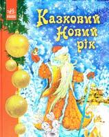 Упор. С. А. Гордієнко Казковий Новий рік 978-966-08-5103-0