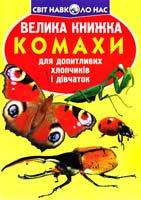 Зав'язкін Олег ВЕЛИКА КНИЖКА. КОМАХИ 978-617-08-0416-7