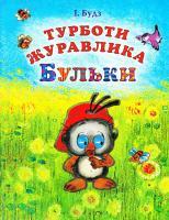 Будз Іван Турботи журавлика Бульки 978-966-8314-31-5