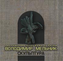 Мельник Володимир Михайлович Скульптура. Каталог. 978-966-408-565-3