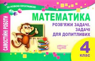 Укл. Щербак Г. Математика. Розв'яжи задачі. Задачі для допитливих. Самостійні роботи. 4 клас 978-617-030-759-0